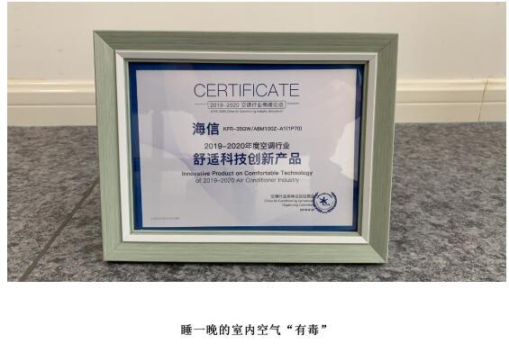 """海信养生风空调荣获""""2019-2020年度空调行业舒适科技创新产品奖"""""""