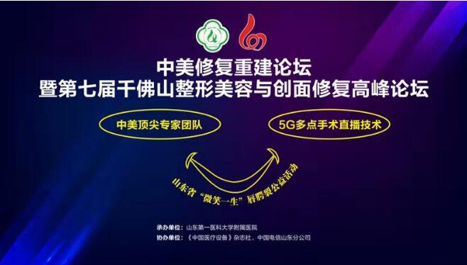 山东电信助力大型多点5G公益性唇腭裂手术直播