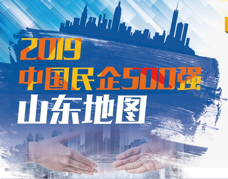 中国民企500强3家济企入围 全省61家企业登榜,东营最多魏桥集团跌出前十