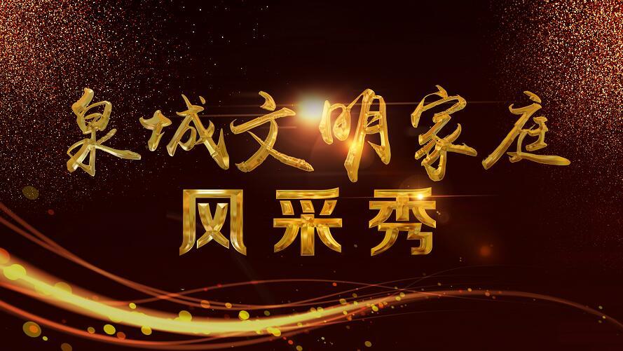 """一档节目温暖一座城!济南报业有个家风版""""星光大道"""""""