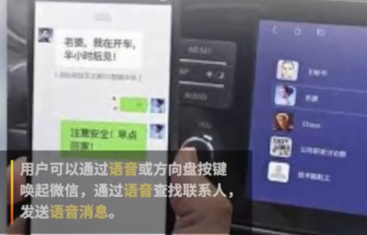 终于等到你!微信车载版 有什么功能?怎么保证行驶安全?