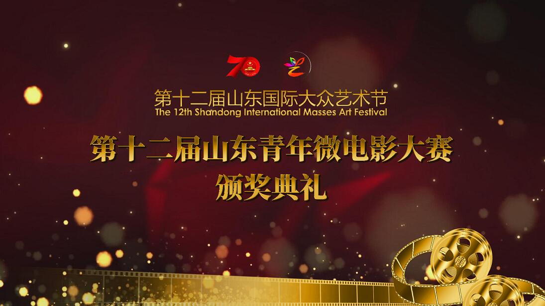 呼唤青春活力 第十二届山东青年微电影大赛颁奖典礼即将盛大开幕