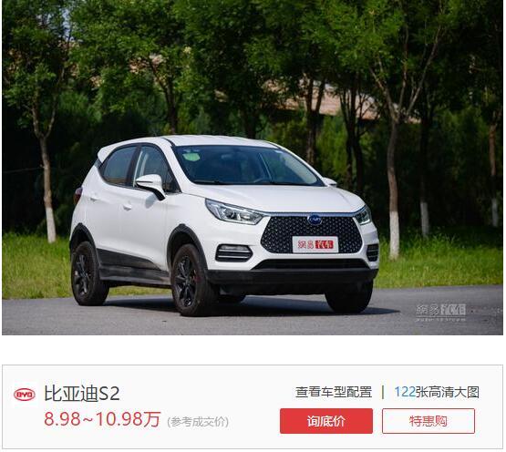 10万元纯电SUV高性价比之选 十问比亚迪S2