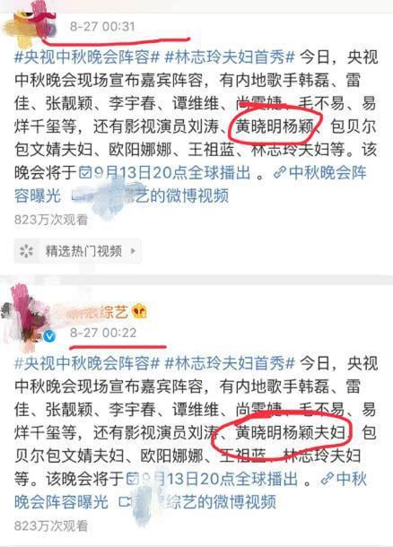 """有证据了?黄晓明baby疑离婚 演出阵容里""""夫妇""""两个为何被去掉"""