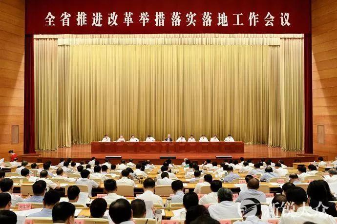 全省推进改革举措落实落地工作会议举行,刘家义龚正讲话