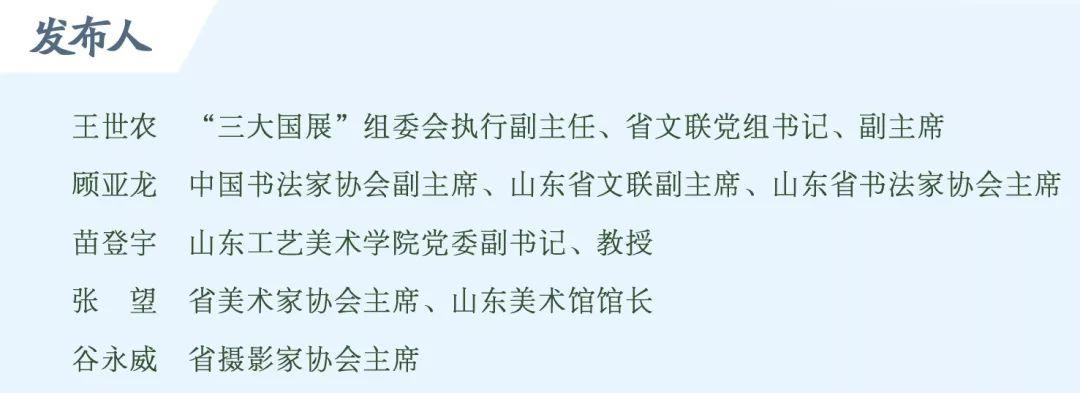 权威发布丨三大国展齐聚山东,共庆祖国70华诞
