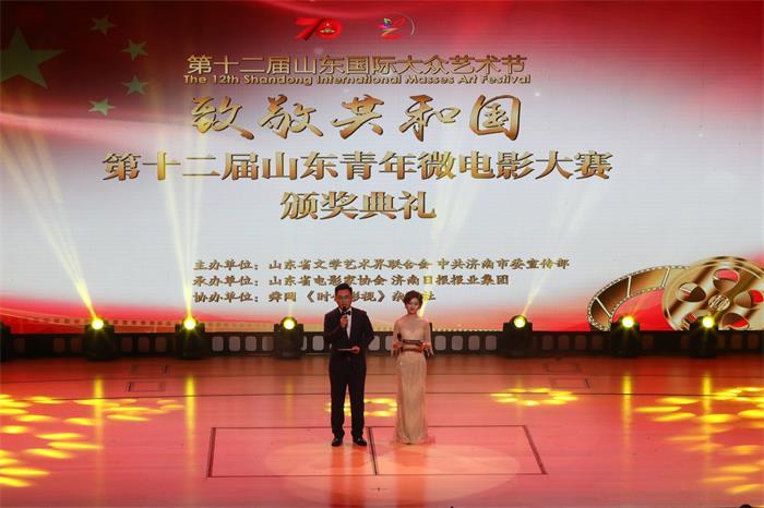 第十二届山东青年微电影大赛收官 103部作品获奖