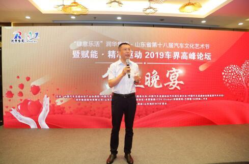 赋能·精准驱动 2019年车界高峰论坛在济召开