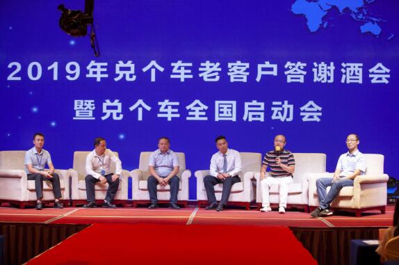 兑个车项目全国启动会在济南正式启动