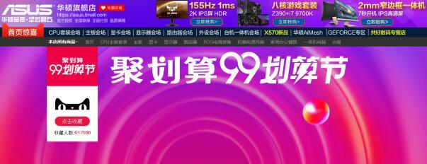 华硕主板电竞日组队99划算节 钜惠好礼
