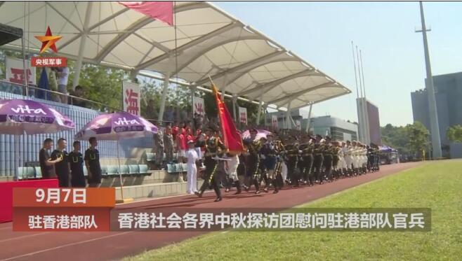 香港中秋探访团慰问驻港部队官兵:谢谢你们守卫香港,我们都是一家人!