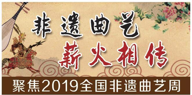 非遗曲艺传承发展研讨座谈会在济南召开 重塑曲山艺海品牌 开展曲艺保护传承