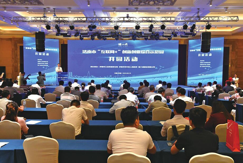 """济南市""""互联网+""""创新创业综合示范园开园"""