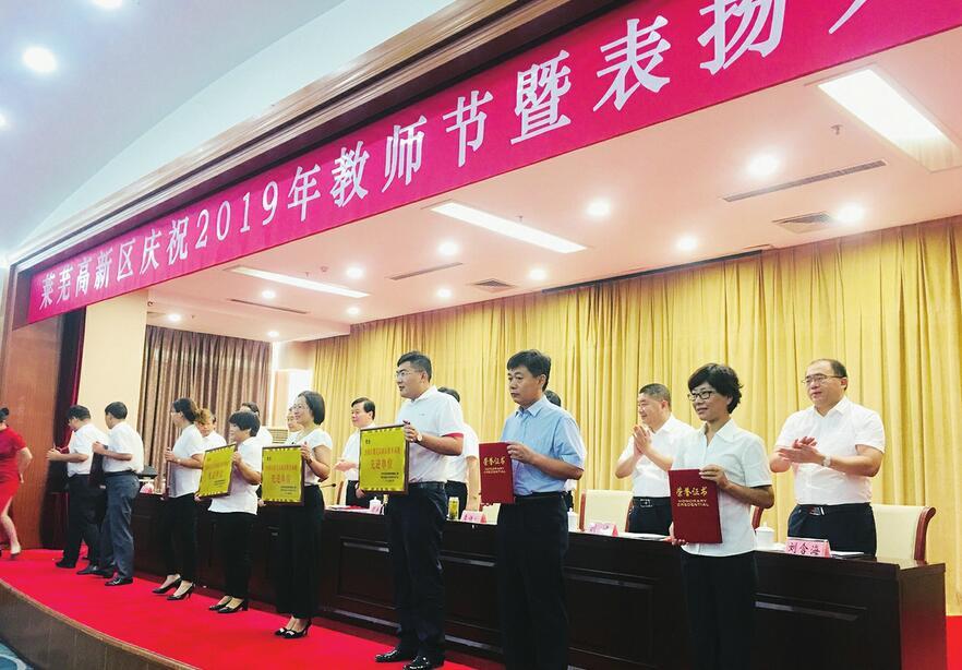 莱芜高新区召开庆祝2019年教师节暨表扬大会