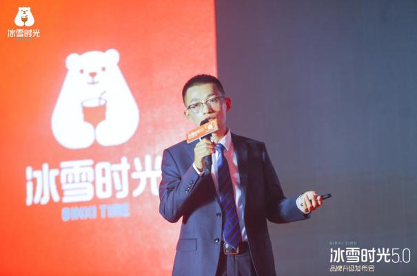 新茶饮竞争下的突围——冰雪时光5.0品牌升级发布会圆满举行