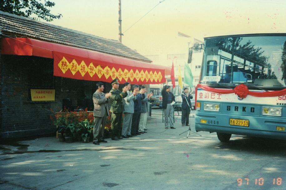 图说济南市公交历史 首条线路于1926年创立(图)