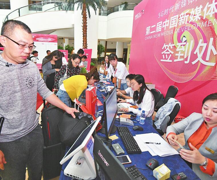 """第二届中国新媒体发展年会开幕 聚焦""""5G时代新媒体的机遇与挑战"""""""