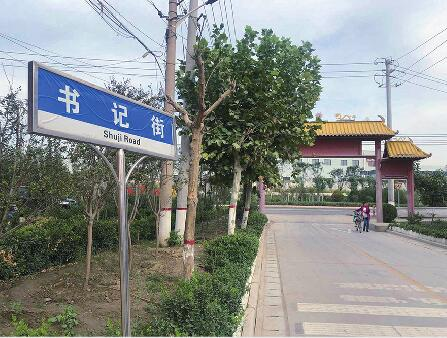济南一村庄路名火了 村干部:命名系工作需要,并非该村独有