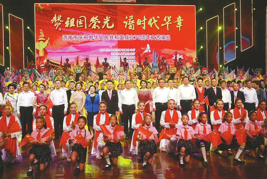 全市庆祝中华人民共和国成立70周年文艺演出举行 王忠林孙述涛雷杰苏树伟参加活动
