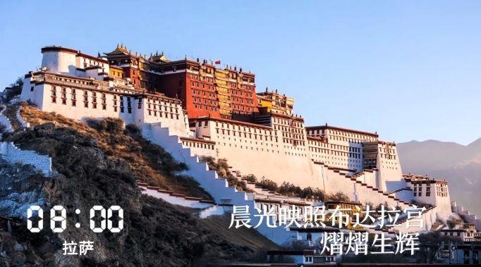 一天24小时,西藏在发生什么