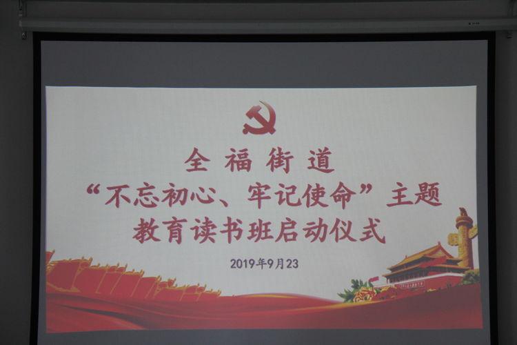 """全福街道组织""""不忘初心、牢记使命""""主题教育读书班"""