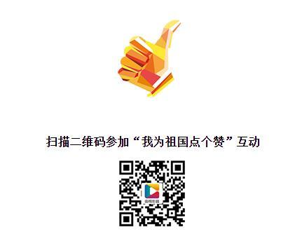 点赞中国 改变生活 ——《2019点赞中国》9月26日晚央视超燃开播