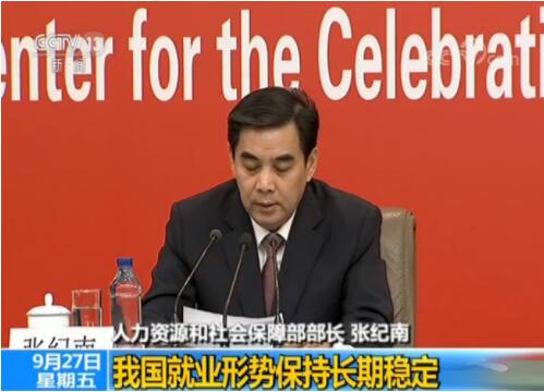 庆祝新中国成立70周年活动新闻中心发布会:满足人民新期待 在发展中保障民生