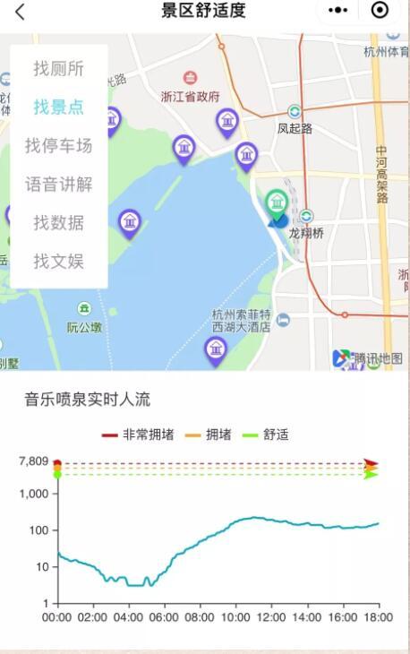 """在""""杭州数字旅游""""小程序内点击找景点,点击地图上景区内的任意坐标"""