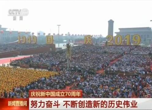【庆祝新中国成立70周年】努力奋斗 不断创造新的历史伟业