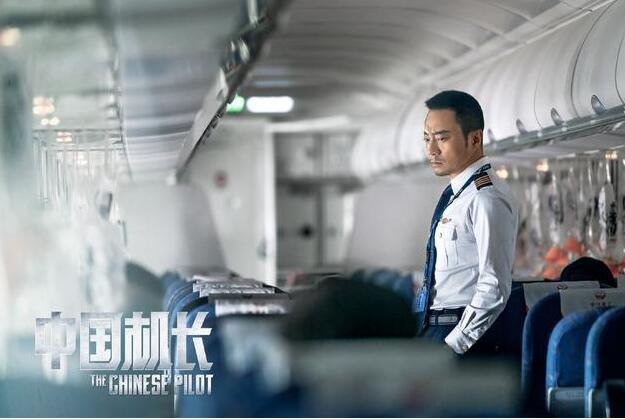最新!《中国机长》票房破20亿 与《我和我的祖国》差距缩短