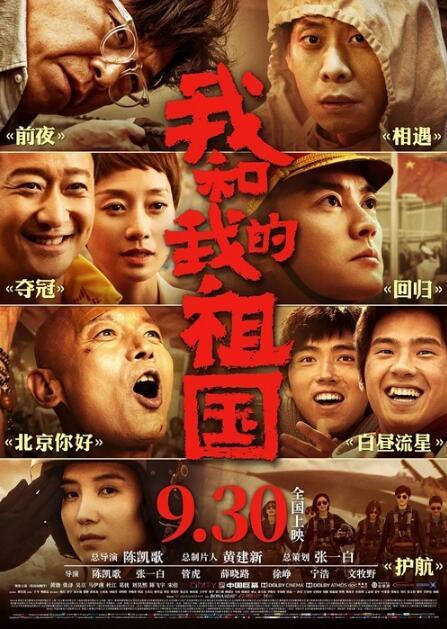 中国机长票房20亿排名全国第4位 观众热情十分高涨