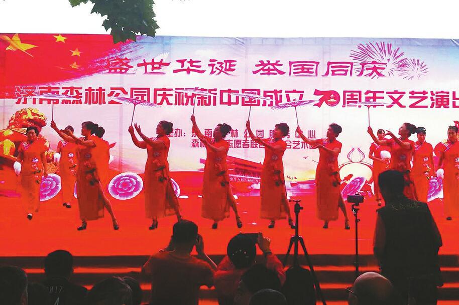 森林公园庆新中国华诞品文化大餐
