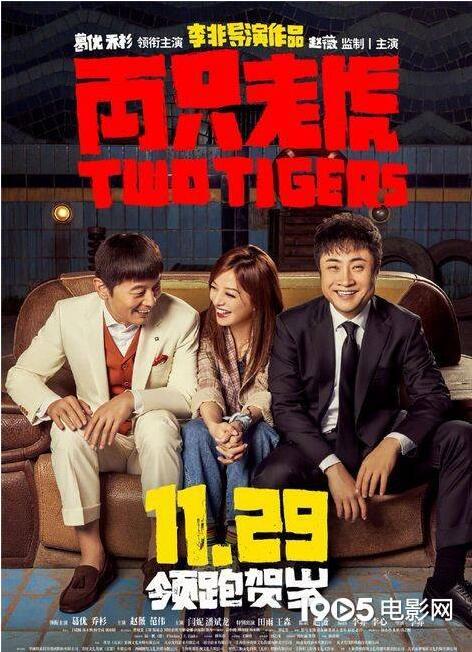 两只老虎定档11月29日 葛优、乔杉、范伟、闫妮实力搞笑