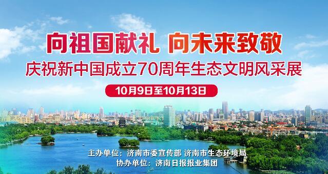 向祖国献礼 向未来致敬 博猫游戏平台注册账号举办庆祝新中国成立70周年生态文明风采展