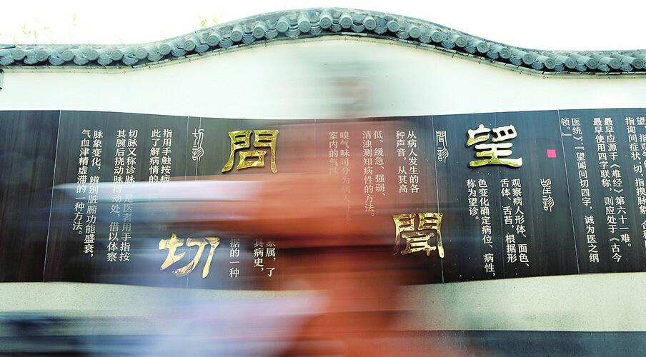 """济南:中医文化""""上墙"""" 扮靓城市街景普及养生知识"""