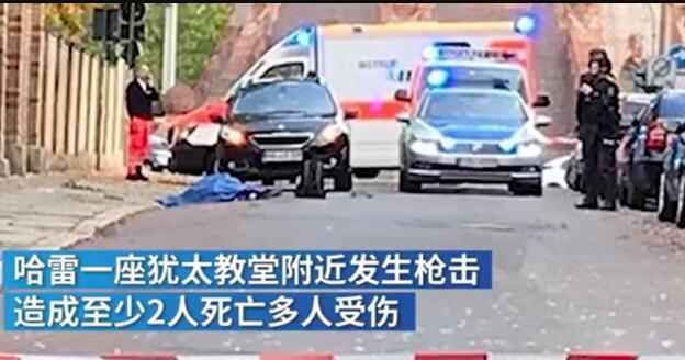 德国哈雷市枪击案造成2人丧生 一名嫌疑人被捕仍有人在逃