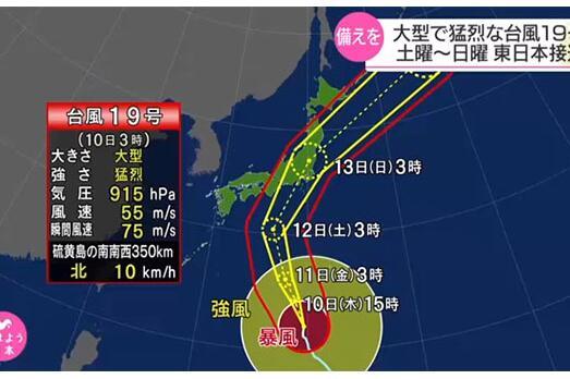 """19号台风逼近日本 台风""""海贝思""""到来气势猛烈有登陆的可能"""