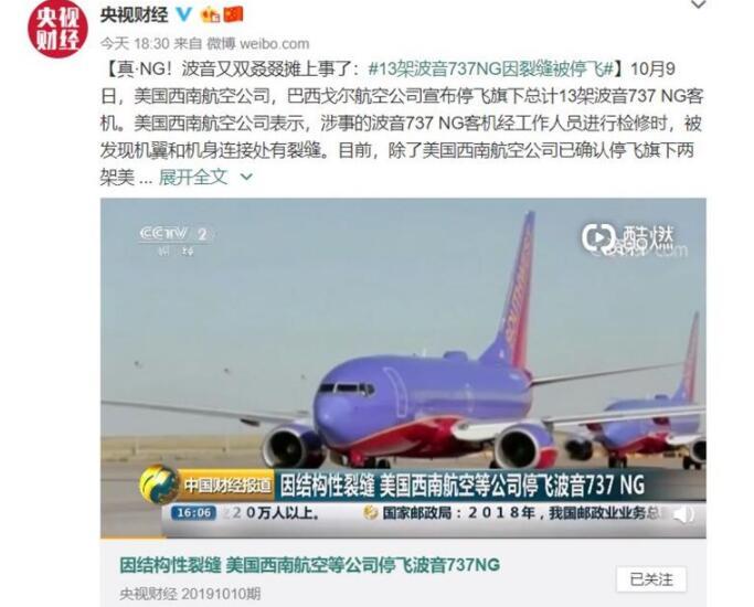 13架波音737停飞  机翼和机身连接处发现裂缝