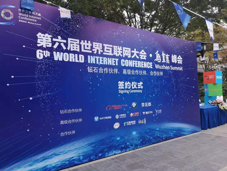 第六届世界互联网大会11家优秀企业牵手乌镇