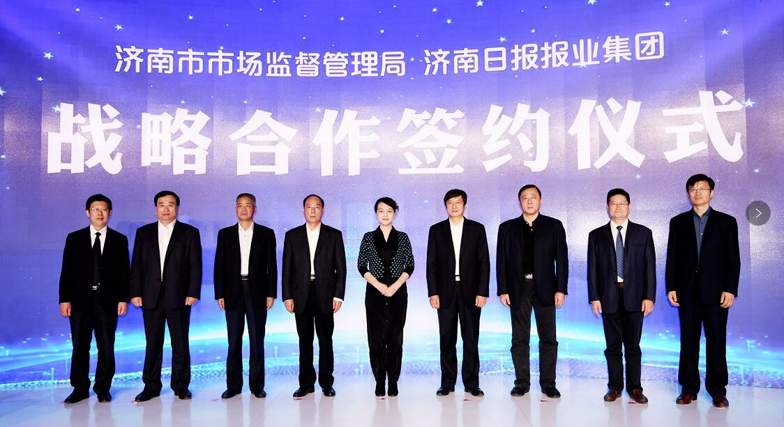 市市场监管局与济南日报报业集团举行战略合作签约仪式