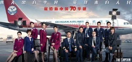 《中国机长》票房破25亿 居中国电影票房总榜第12名