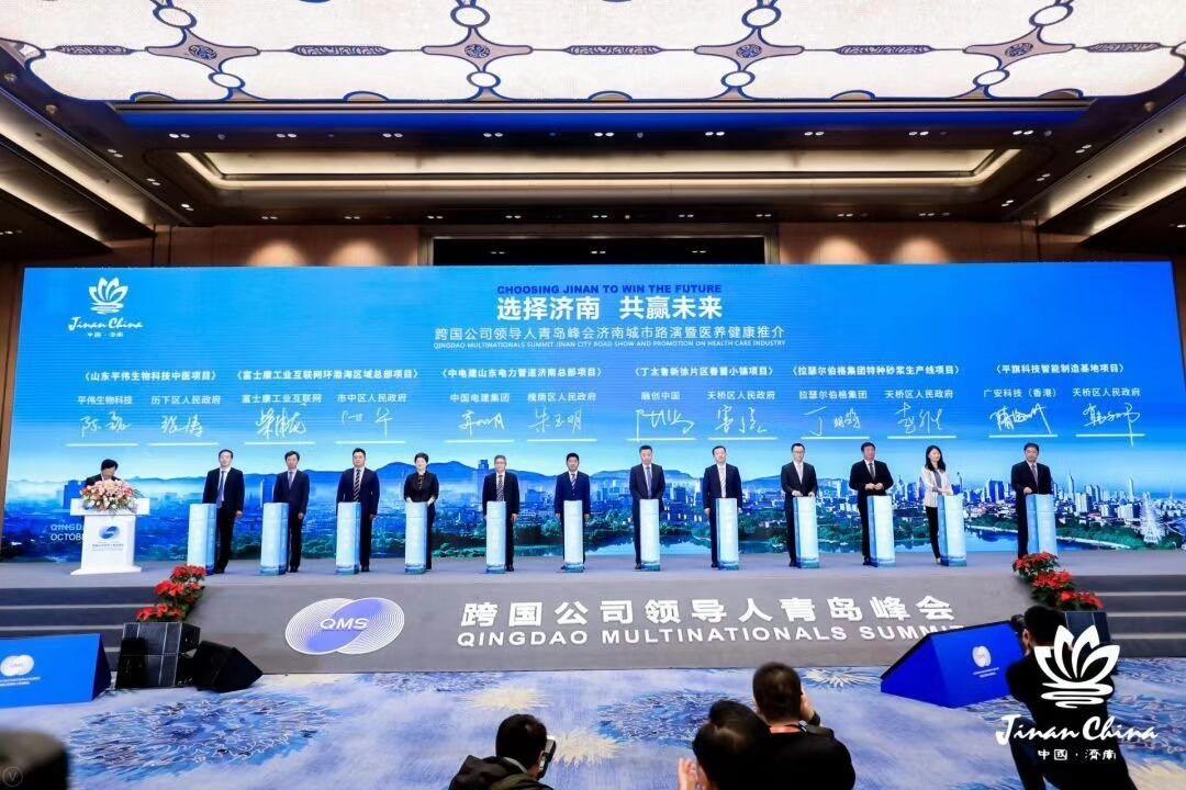 """跨国公司青峰会上""""历下时刻""""引瞩目 签约外商独资注资8.1亿欧元项目"""