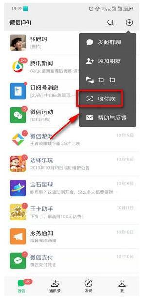 【操作步骤方法详解】微信支持手机号转账是什么意思?
