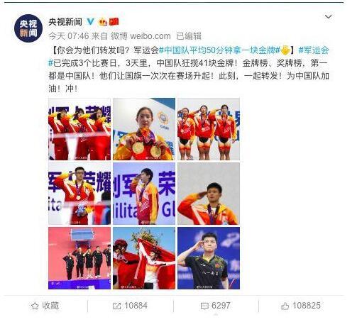 这就是中国速度!军运会中国队平均50分钟拿一块金牌