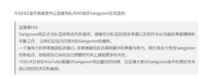 Sangyoon退役后或运营个人频道
