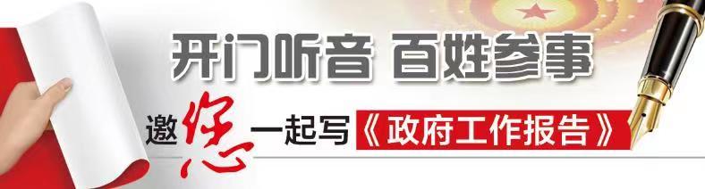 """广大市民纷纷为""""开门写报告""""点赞 征集活动成""""爆款"""",1天就破""""10万+"""""""