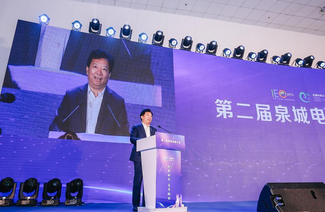 第五届济南电子商务家当展览会揭幕 郑德雁列席并致辞
