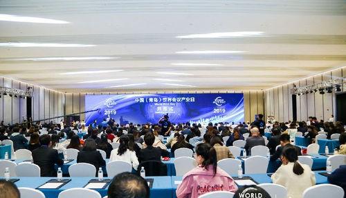 第三届世界会议产业日青岛开幕