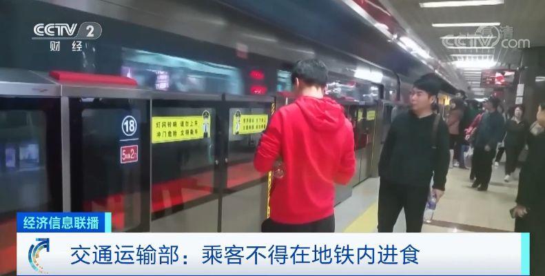 注意!地铁进食、手机外放等或将被罚!网友:希望推广