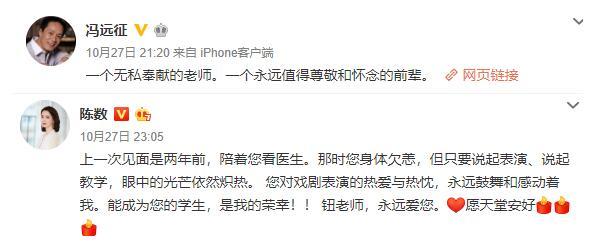 """""""中国音乐剧之母""""钮心慈去世,享年85岁"""
